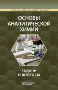 Основы аналитической химии. Задачи и вопросы