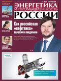 Энергетика и промышленность России №13–14 2020