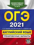 ОГЭ-2021. Английский язык. Тренировочные варианты (+ MP3)
