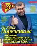 Семь дней ТВ-программа №32\/2020