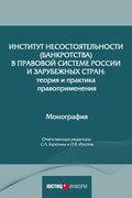 Институт несостоятельности (банкротства) в правовой системе России и зарубежных стран: теория и практика правоприменения