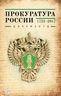 Прокуратура России (1722–2017). Документы