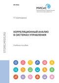 Корреляционный анализ в системах управления