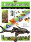 Аквариумные рыбки. Полная энциклопедия