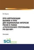 Пути нейтрализации вызовов и угроз национальных интересов России в рамках «стратегического треугольника РФ-США-КНР»