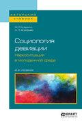 Социология девиации. Наркоситуация в молодежной среде 2-е изд. Учебное пособие для бакалавриата и магистратуры