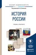 История России. Учебник и практикум для академического бакалавриата