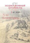 Подмосковный летописец №3 (65) 2020