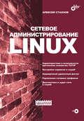 Сетевое администрирование Linux