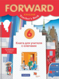Английский язык. Книга для учителя с ключами. 6 класс