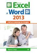 Microsoft Excel и Word 2013: учиться никогда не поздно.