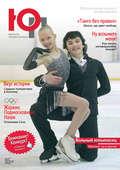 Юность Подмосковья №3 (66) 2014