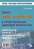 Языки VHDL и VERILOG в проектировании цифровой аппаратуры