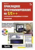 Прикладное программирование на С\/С++: с нуля до мультимедийных и сетевых приложений