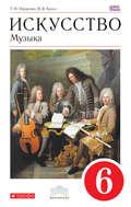 Искусство. Музыка. 6 класс