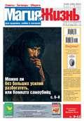 Магия и жизнь. Газета сибирской целительницы Натальи Степановой №05\/2012