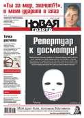 Новая газета 63-2015