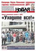 Новая газета 62-2015