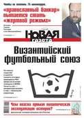 Новая газета 57-2015