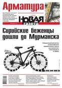 Новая газета 98-2015