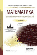 Математика для гуманитарных специальностей 3-е изд., пер. и доп. Учебник для СПО