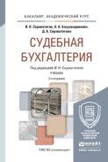 Судебная бухгалтерия 2-е изд., пер. и доп. Учебник для академического бакалавриата