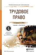 Трудовое право. Учебник и практикум для СПО