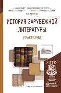 История зарубежной литературы. Практикум. Учебное пособие для академического бакалавриата