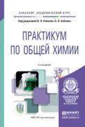 Практикум по общей химии 4-е изд. Учебное пособие для академического бакалавриата