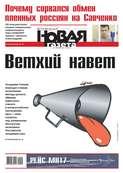 Новая газета 118-2015