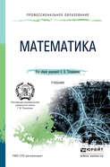 Математика. Учебник для СПО