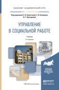 Управление в социальной работе 2-е изд. Учебник для академического бакалавриата