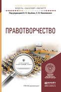 Правотворчество. Учебное пособие для бакалавриата и магистратуры