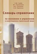 Словарь-справочник по экономике и управлению в инвестиционно-строительной сфере