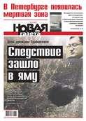 Новая газета 39-2016