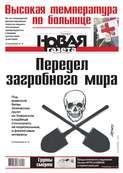 Новая газета 52-2016