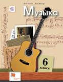 Музыка. 6 класс