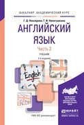Английский язык в 2 ч. Часть 2 2-е изд., испр. и доп. Учебник для академического бакалавриата