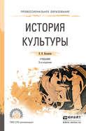 История культуры 3-е изд., испр. и доп. Учебник для СПО