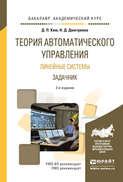 Теория автоматического управления. Линейные системы. Задачник 2-е изд., испр. и доп. Учебное пособие для академического бакалавриата