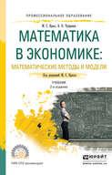 Математика в экономике: математические методы и модели 2-е изд., испр. и доп. Учебник для СПО