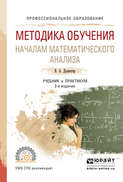 Методика обучения началам математического анализа 2-е изд., испр. и доп. Учебник и практикум для СПО