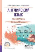 Английский язык. Грамматика 2-е изд., испр. и доп. Учебное пособие для СПО
