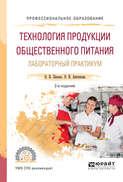 Технология продукции общественного питания. Лабораторный практикум 2-е изд., испр. и доп. Учебное пособие для СПО