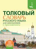 Толковый словарь русского языка для школьников с приложением