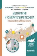 Метрология и измерительная техника. Лабораторный практикум 2-е изд., испр. и доп. Учебное пособие для вузов