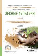 Лесные культуры. В 2 ч. Часть 1 2-е изд., испр. и доп. Учебник для СПО