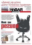 Новая газета 133-2016