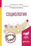 Социология. Учебное пособие для вузов
