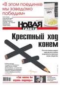 Новая газета 135-2016